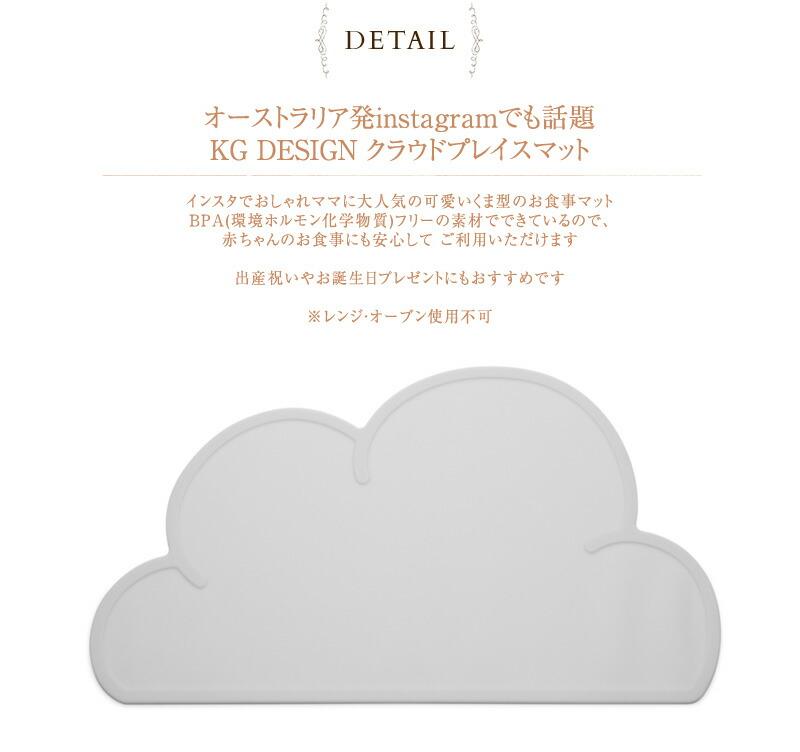 KG design( ケージーデザイン )クラウド シリコンマット