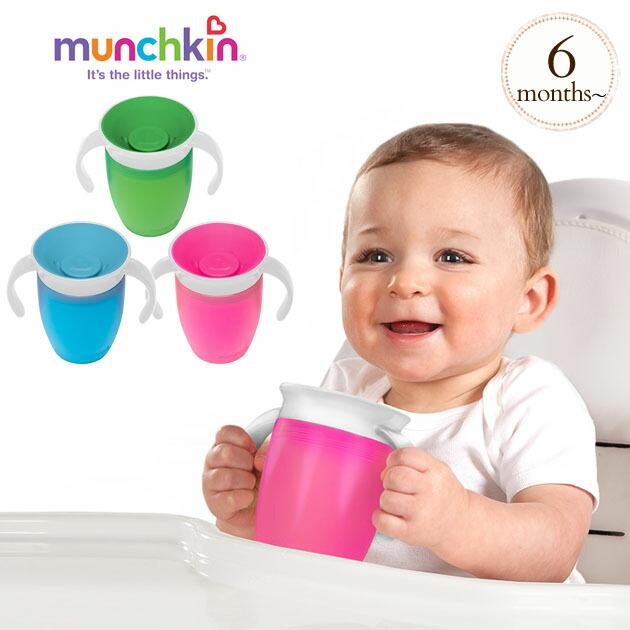 munchkin(マンチキン)ハンドル付ミラクルカップ