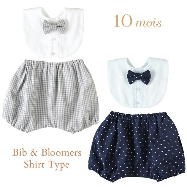 10mois(ディモワ) 蝶ネクタイつきスタイ&ブルマ シャツ