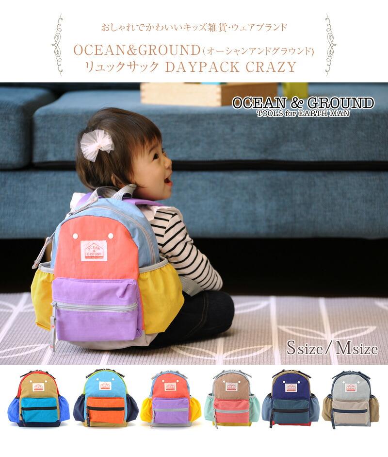 OCEAN&GROUND(オーシャンアンドグラウンド) リュックサック DAYPACK CRAZY  1525102BEAAS  通園 通学 女の子 男の子 キッズ オーシャン&グラウンド 女の子  幼稚園 保育園
