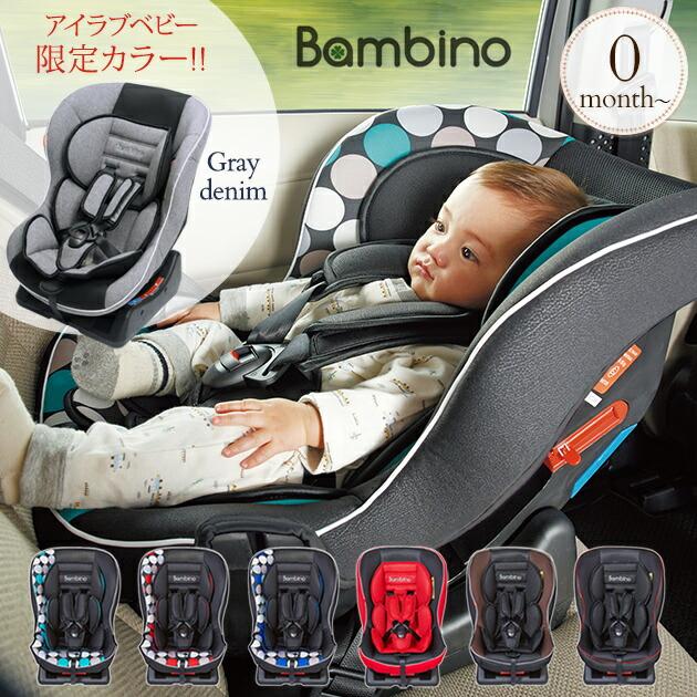 Bambino(バンビーノ)新生児から使用できる軽量チャイルドシート