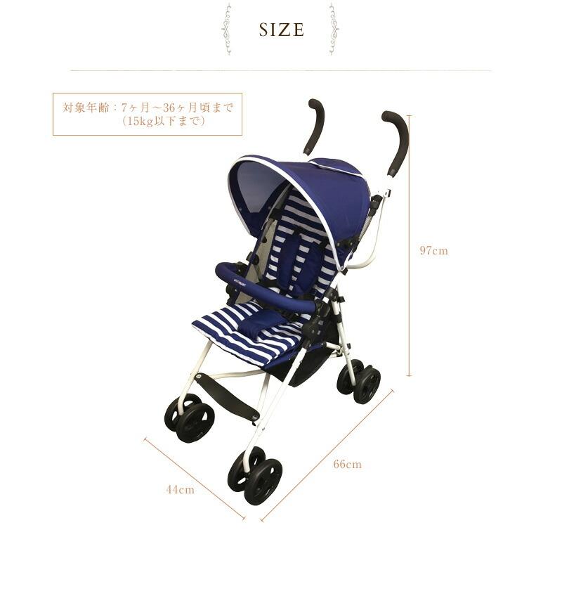 kiss baby おでかけバギー 88-764  ベビーカー 軽量 B型 折り畳み コンパクト バギー