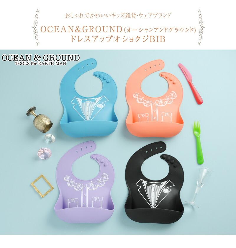 OCEAN&GROUND(オーシャンアンドグラウンド) ドレスアップオショクジBIB 3720703-BK-AAF  お食事エプロン スタイ ビブ ベビービブ ベビースタイ 赤ちゃん 出産祝い