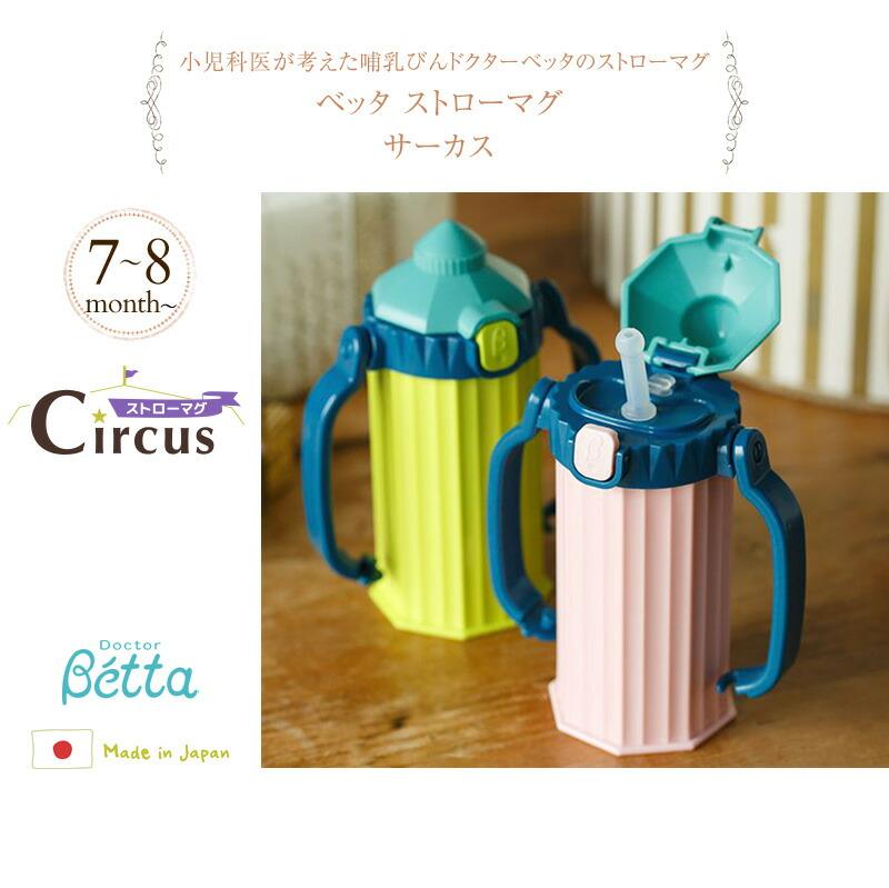 ベッタ ストローマグ サーカス  ストローマグ BETTA ベッタ ストローマグ  シンプル コンパクト  スリム 水筒 子供用 ストローボトル