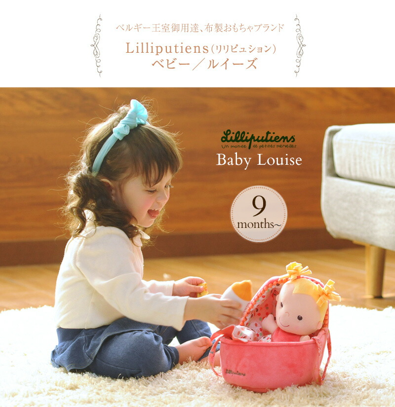 Lilliputiens(リリピュション) ベビー/ルイーズ  TYLL86741