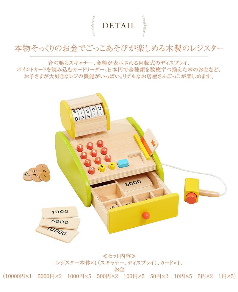 エド・インター 森のくるくるピッピ!レジスター  814109  おもちゃ レジスター ごっこ遊び おままごと お店やさん レジ 木製