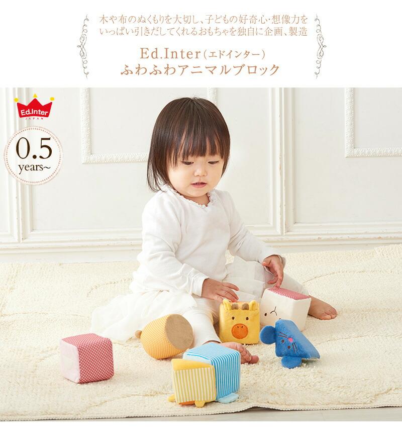 エド・インター ふわふわアニマルブロック  813935  つみき 積み木 布おもちゃ 動物 どうぶつ ベビー 布製