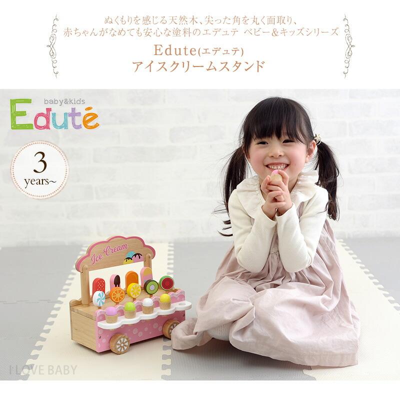 Edute(エデュテ) アイスクリームスタンド ORG-015  アイス屋さん 木のおもちゃ ごっこ遊び おままごと お店やさん エデュテ 木製玩具