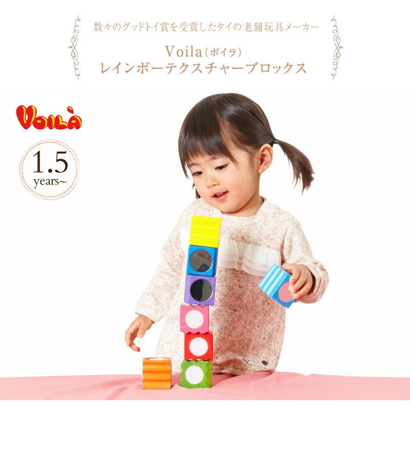 Voila(ボイラ) レインボーテクスチャーブロックス S220  積木 木のおもちゃ 積み木 知育 エデュテ 鏡