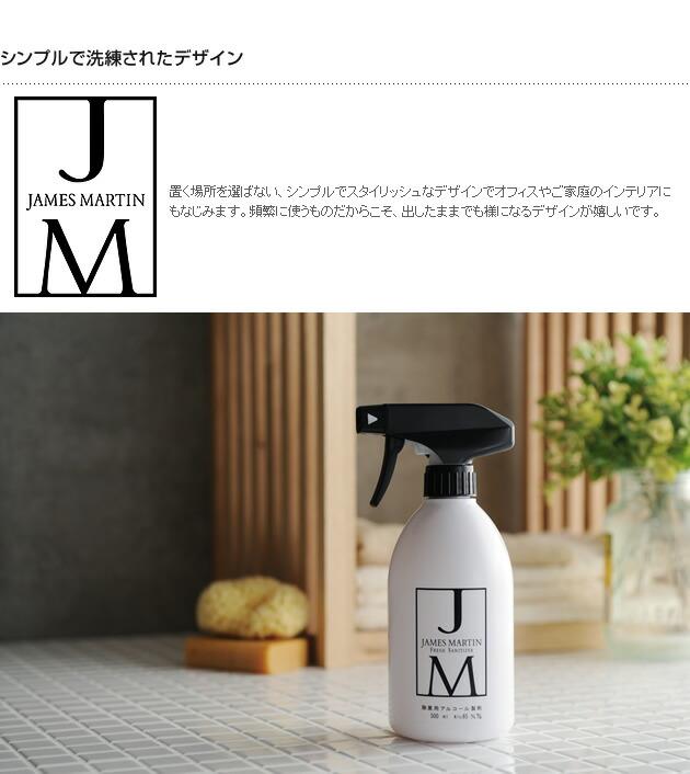 JAMES MARTIN ジェームズマーティン  除菌用アルコールスプレーボトル 500ml