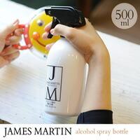 JAMES MARTIN (ジェームズマーティン)除菌用アルコール スプレーボトル 500ml