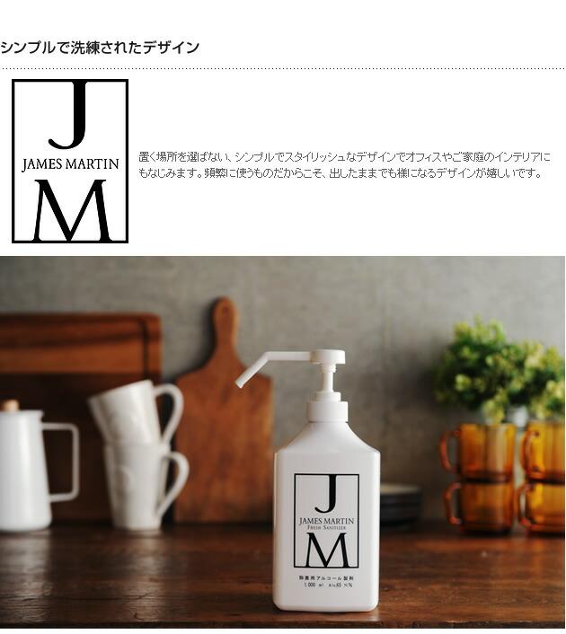 JAMES MARTIN ジェームズマーティン  除菌用アルコールシャワーポンプ 1000ml