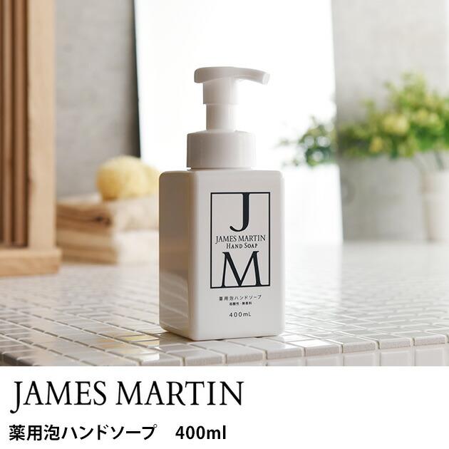 JAMES MARTIN ジェームズマーティン 薬用泡ハンドソープ 400ml