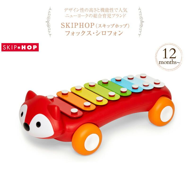 SKIPHOP(スキップホップ) フォックス・シロフォン  TYSH303109  赤ちゃん 楽器 おもちゃ  木琴 鉄琴 きつね 動物