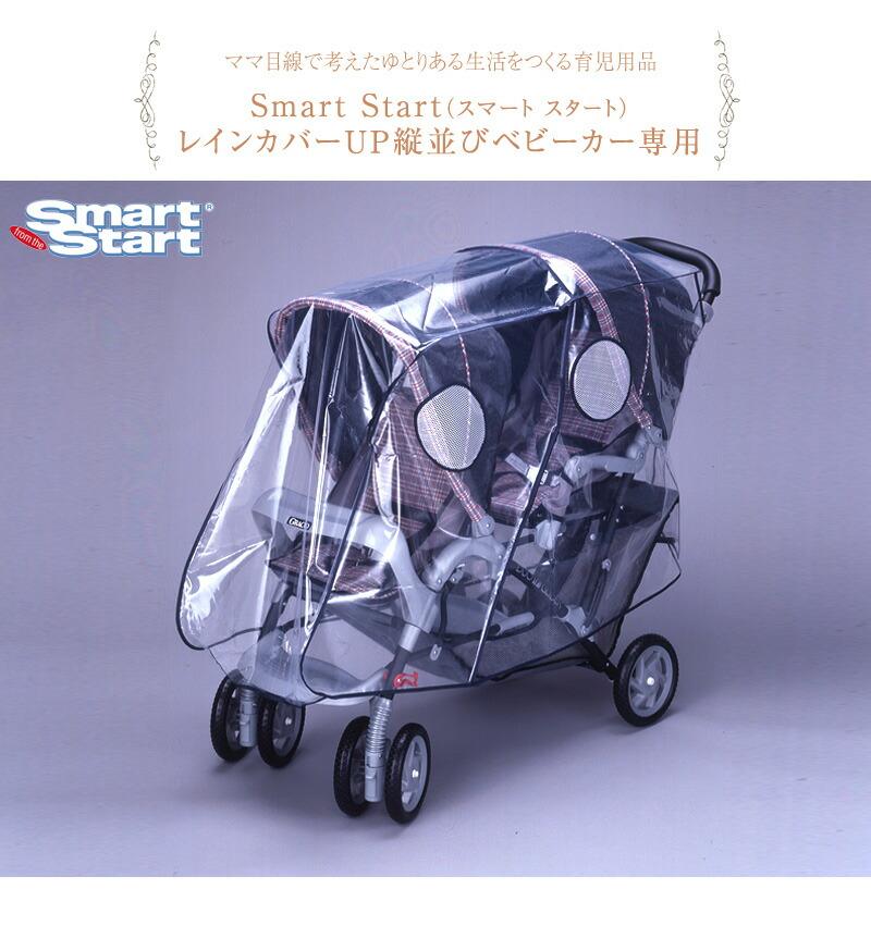 Smart Start(スマート スタート) レインカバーUP縦並びベビーカー専用 10055107  レインカバー 2人の乗り ベビーカー 縦並び