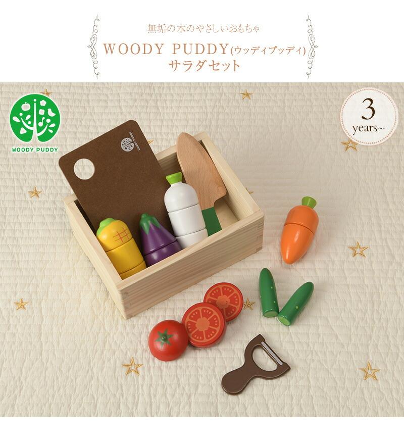WOODY PUDDY(ウッディプッディ) サラダセット G05-1139