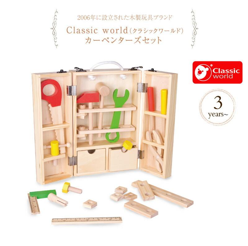 Classic World(クラシックワールド) カーペンターズセット  CL3643  大工 おもちゃ 大工さん 知育玩具 2歳 3歳 4歳 木のおもちゃ ごっこ遊び 男の子 お誕生日プレゼント
