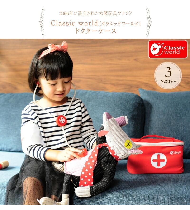 Classic World(クラシックワールド) ドクターケース  CL4161  お医者さん ごっこ遊び 木のおもちゃ 聴診器 注射 ドクターバッグ おしごと