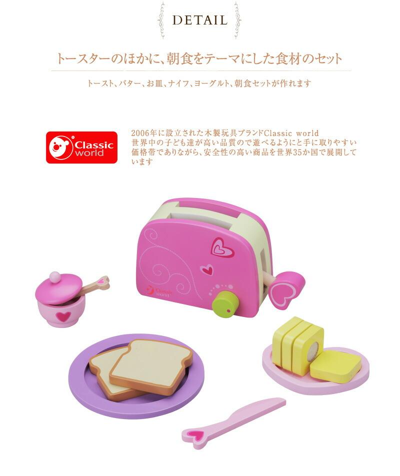 Classic World(クラシックワールド) トースターセット  CL4115  木のおもちゃ おままごと 朝食 木製玩具 パン