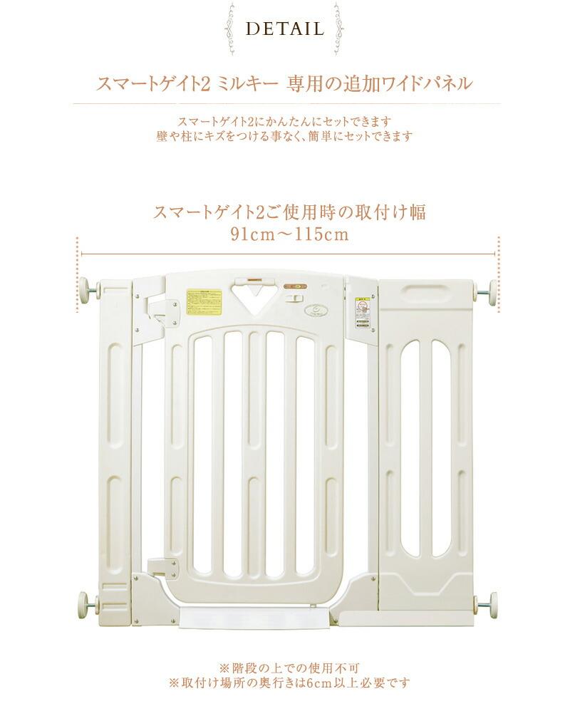 日本育児 スマートゲイト2 ミルキー専用 ワイドパネル S 5014048001  ベビーゲート ワイド 赤ちゃん ゲート 日本育児 ベビーキッズ子供子ども赤ちゃん 男の子女の子