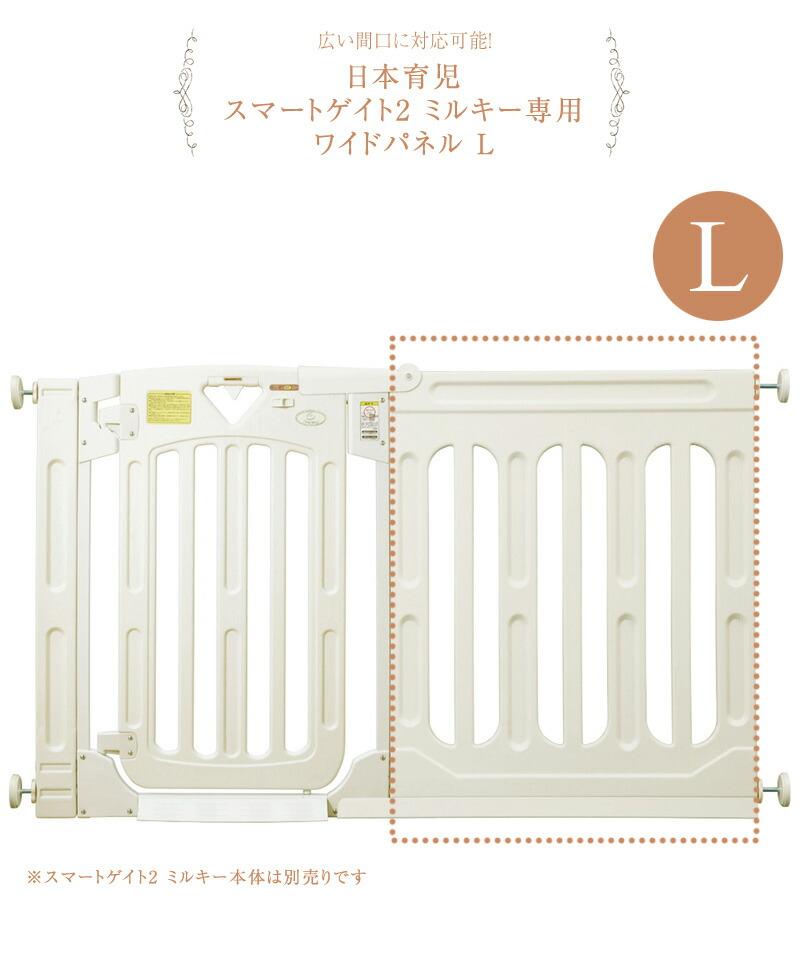 日本育児 スマートゲイト2 ミルキー専用 ワイドパネル S 5014050001  ベビーゲート ワイド 赤ちゃん ゲート 日本育児 ベビーキッズ子供子ども赤ちゃん 男の子女の子
