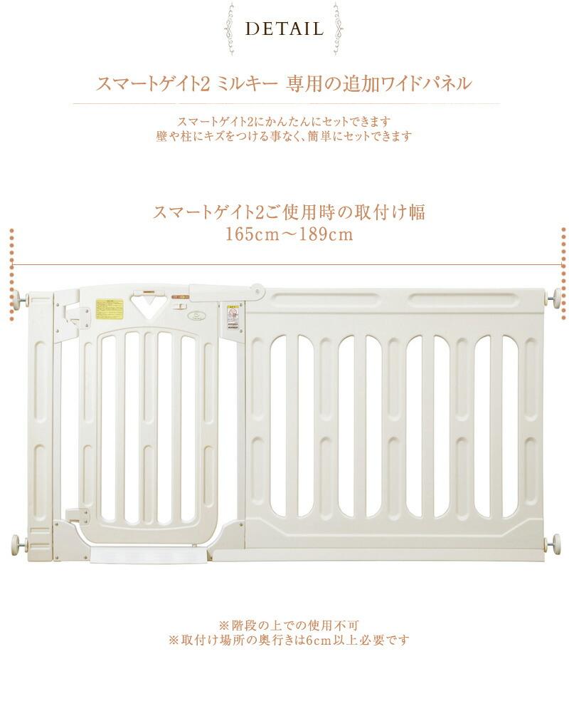日本育児 スマートゲイト2 ミルキー専用 ワイドパネル S 5014051001  ベビーゲート ワイド 赤ちゃん ゲート 日本育児 ベビーキッズ子供子ども赤ちゃん 男の子女の子