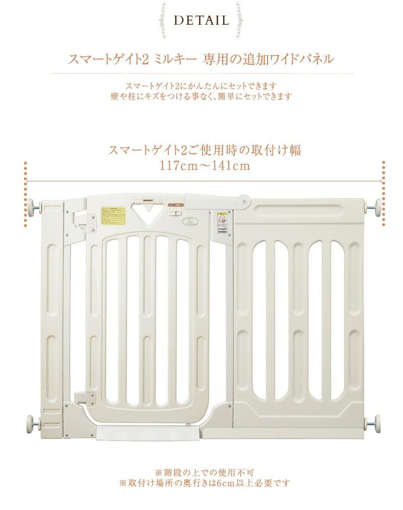 日本育児 スマートゲイト2 ミルキー専用 ワイドパネル S 5014049001  ベビーゲート ワイド 赤ちゃん ゲート 日本育児 子供 こども キッズ ベビー 赤ちゃん 男の子 女の子