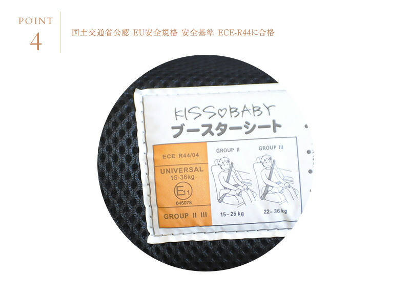 kiss baby ブースターシート 88-794  チャイドルシート ジュニアシート ジュニアシート 3歳から 洗濯可能 高さ調節 カー用品 キスベビー
