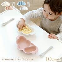 10mois(ディモワ) mamamanma プレートセット
