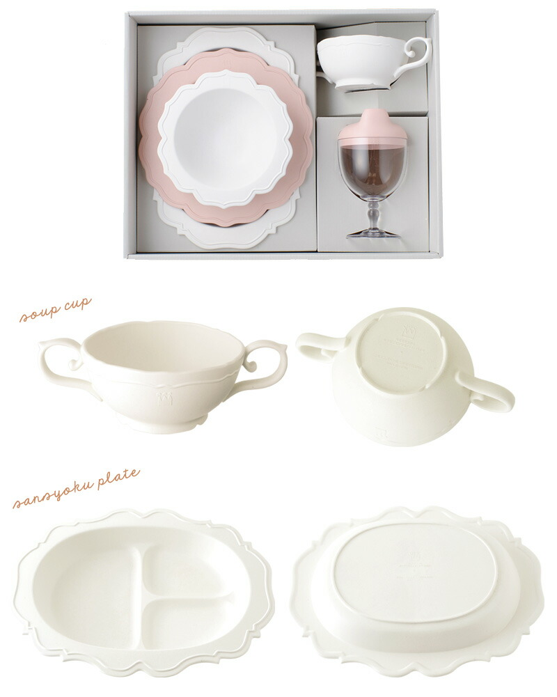 Reale(レアーレ) フルセット(スープカップ、グラス&キャップ、三食プレート、プレート&ボール)  食器 ベビー こども おしゃれ スープ皿 子供 お食い初め 子供向け食器 お子様食器 離乳食