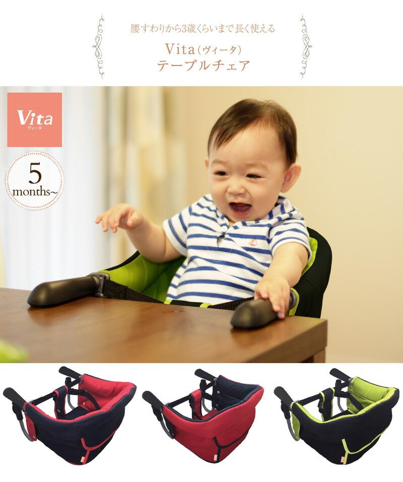 Vita (ヴィータ ) テーブルチェア