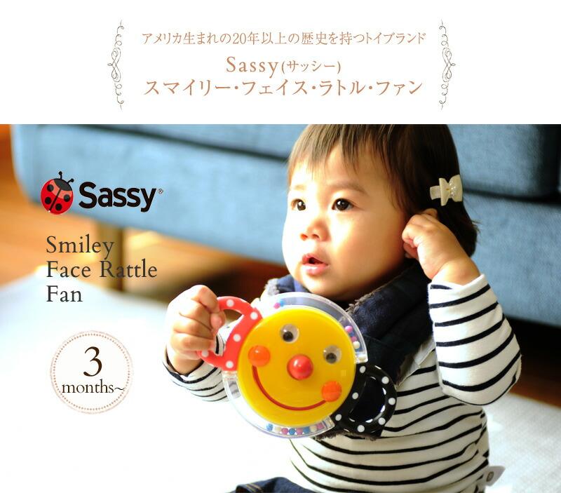 Sassy(サッシー) スマイリー・フェイス・ラトル・ファン