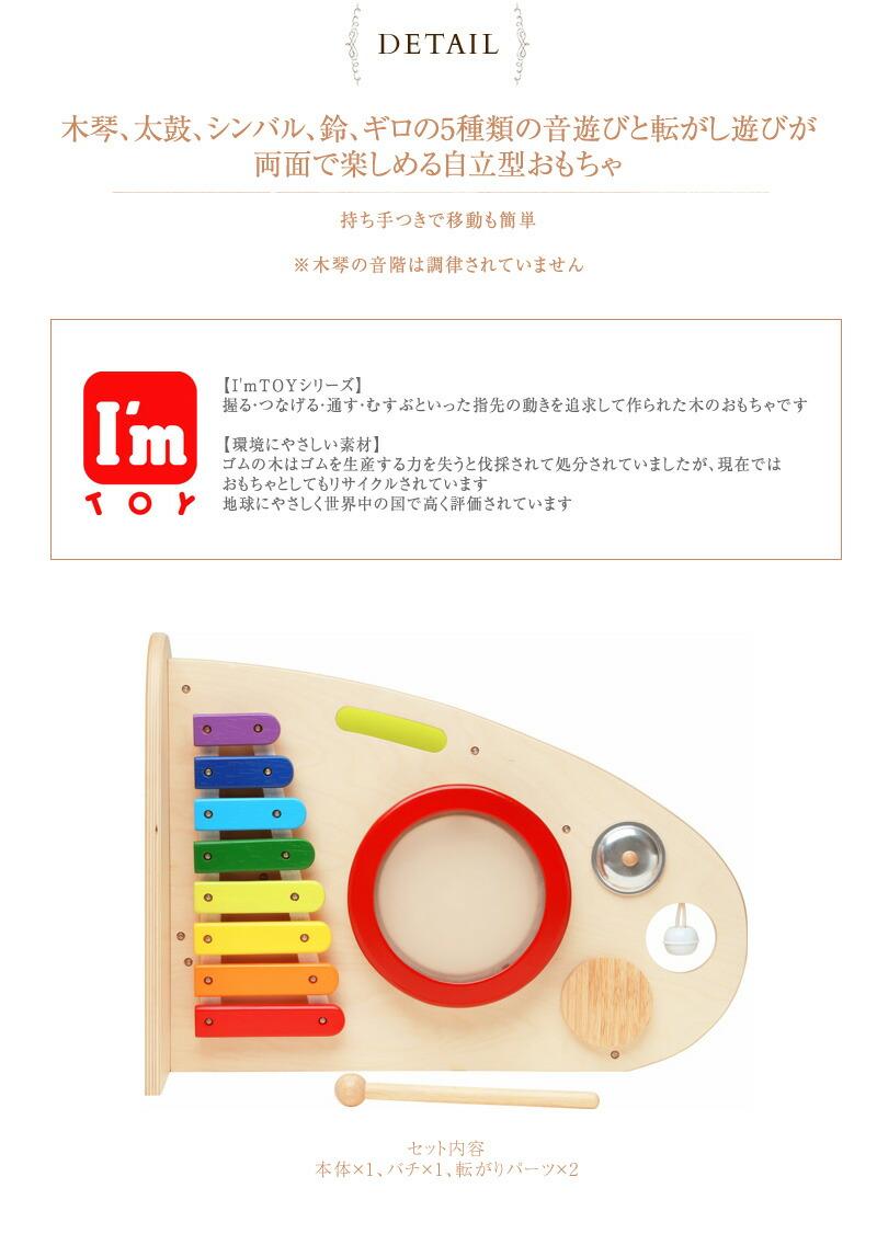 I'm TOY( アイムトイ) スロープローラー&ミュージックステーション IM-30020