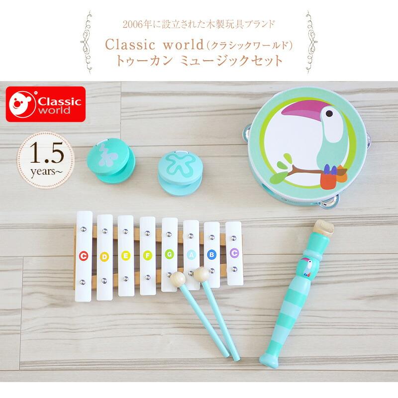 Classic World(クラシックワールド) トゥーカン ミュージックセット  CL4032  鉄琴 フルート タンバリン カスタネット 楽器おもちゃ