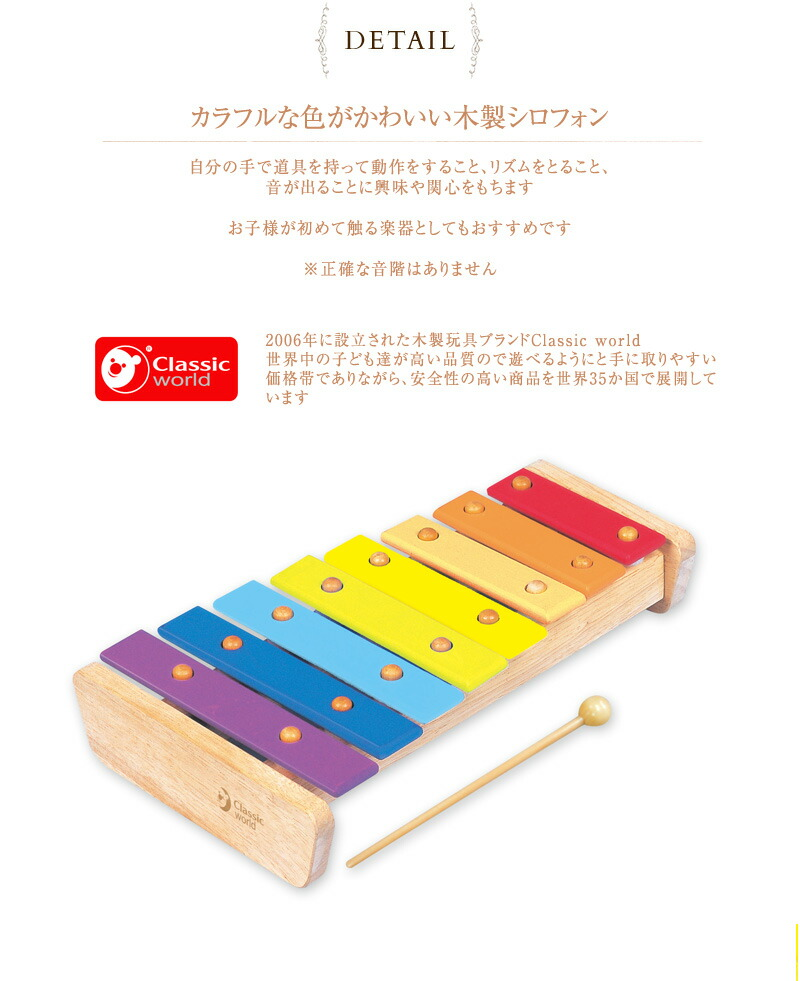 Classic World(クラシックワールド) レインボー シロフォン  CL4044  知育玩具 木製おもちゃ 木琴 楽器 音の出るおもちゃ