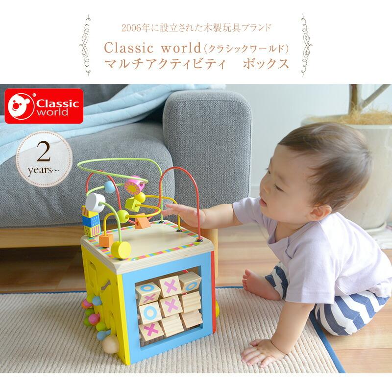Classic World(クラシックワールド) マルチアクティビティ ボックス  CL3640  木のおもちゃ 型はめ パズル 森の遊び箱 知育玩具 1歳半 2歳 楽器 木琴 おもちゃ ルーピング