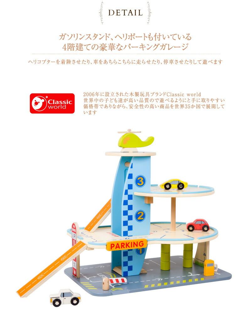 Classic World(クラシックワールド) パーキングガレージ  CL4170  木製玩具 車 駐車場 ガソリンスタンド ヘリコプター ヘリポート