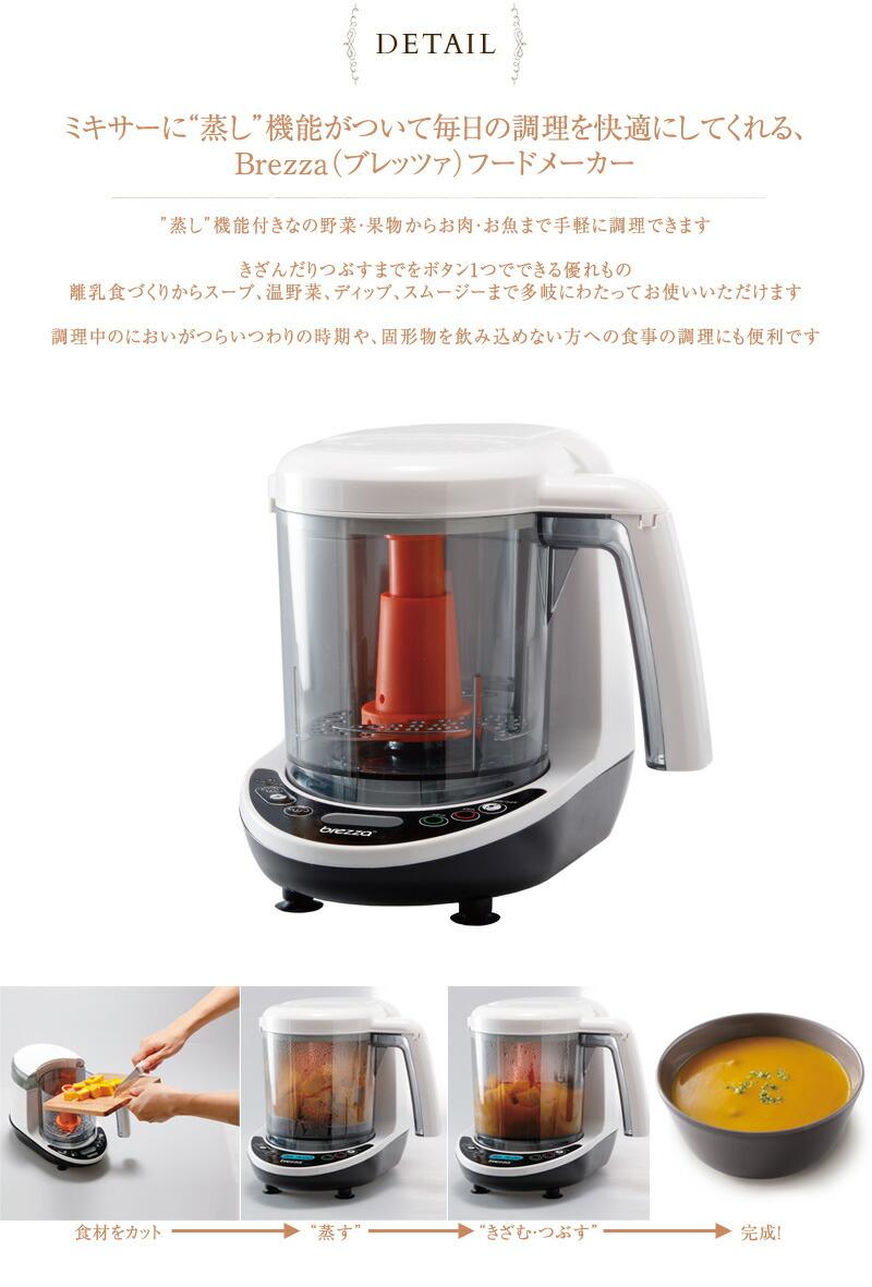 Brezza(ブレッツァ) フードメーカー 16838302  フードメーカー フードプロセッサー 離乳食 スープ スムージー 蒸す きざむ つぶす プロセッサー