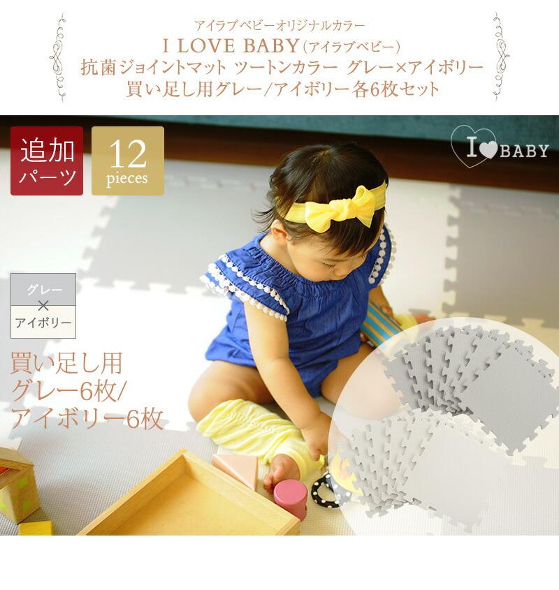I LOVE BABY(アイラブベビー) 抗菌 ジョイントマット ツートンカラー 買い足し用グレー6枚、アイボリー6枚セット  フロアーマット 赤ちゃん フロアマット 床 防音 保育園 サイドパーツ付 おしゃれ 北欧