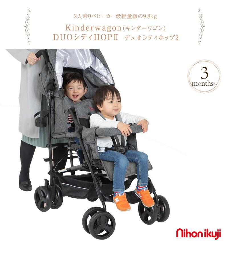 Kinderwagon(キンダーワゴン) DUOシティHOP デュオシティホップ
