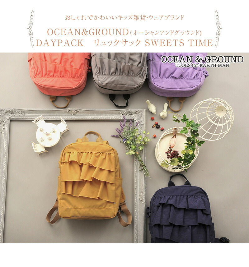 OCEAN&GROUND(オーシャンアンドグラウンド)  DAYPACK   リュックサック SWEETS TIME 1815103GYAAS