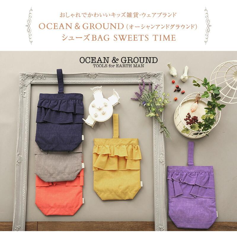 OCEAN&GROUND(オーシャンアンドグラウンド)  シューズBAG SWEETS TIME