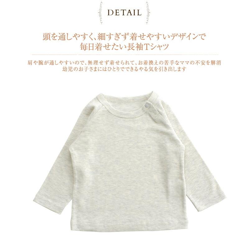 【お着換え楽らくベビー服】 フライス長袖Tシャツ 175001  保育園 ベビー カットソー デイリーユース 名前タグ 女の子 トップス シャツ