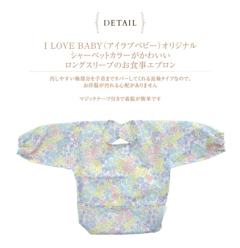 I LOVE BABY(アイラブベビー) ロングスリーブお食事エプロン