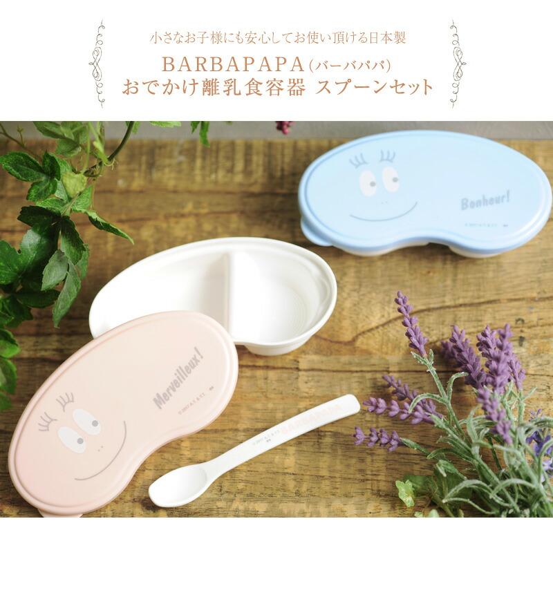 BARBAPAPA(バーバパパ) おでかけ離乳食容器 スプーンセット
