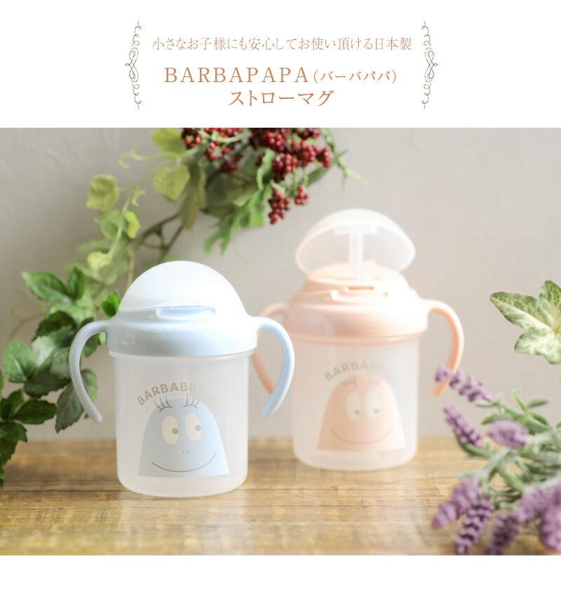 BARBAPAPA(バーバパパ) ストローマグ