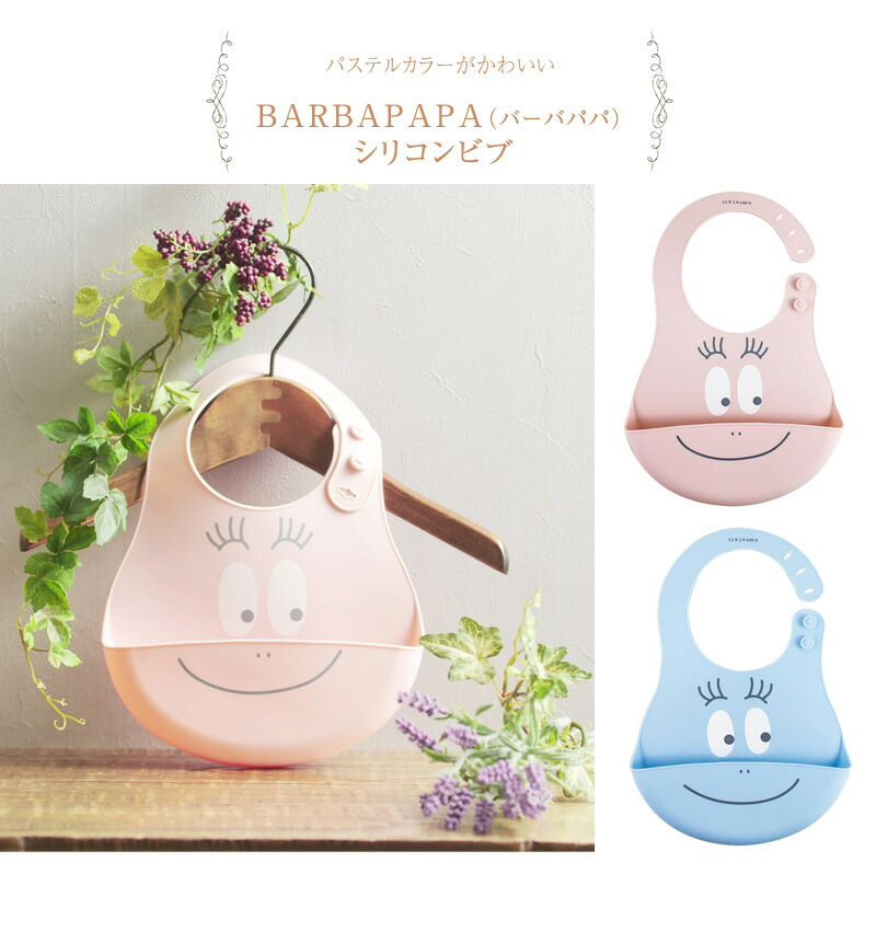 BARBAPAPA(バーバパパ) シリコンビブ
