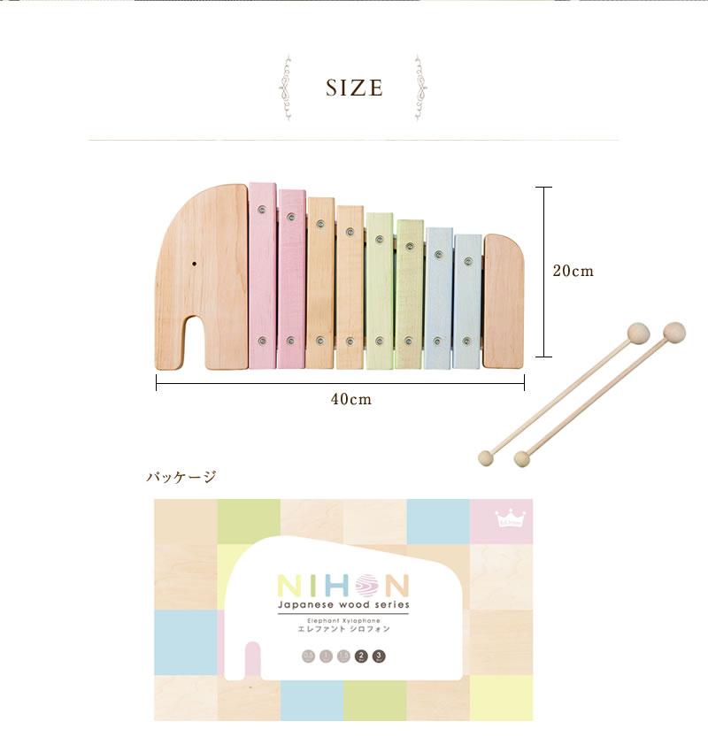 NIHONシリーズ 日本製 エレファントシロフォン