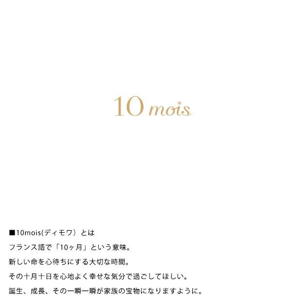10mois(ディモワ) おひるねふとん掛けカバー