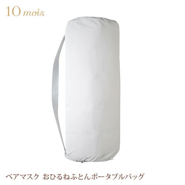 10mois(ディモワ) おひるねふとんポータブルバッグ